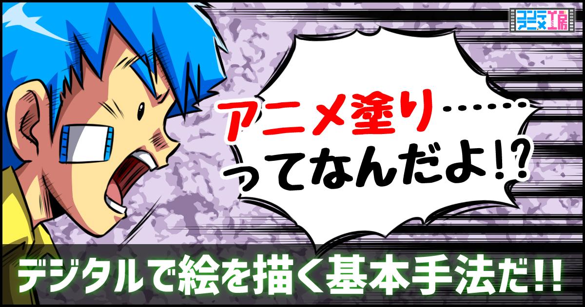 クリスタ アニメ塗り デジタルイラスト 初心者