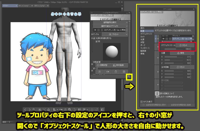 クリスタ 3Dデッサン人形 オブジェクトスケール