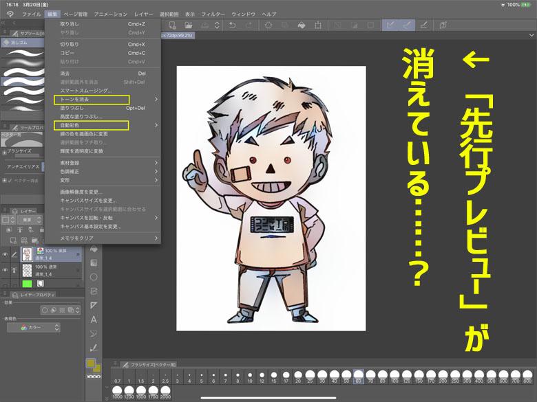 クリップスタジオ 先行プレビュー iPad