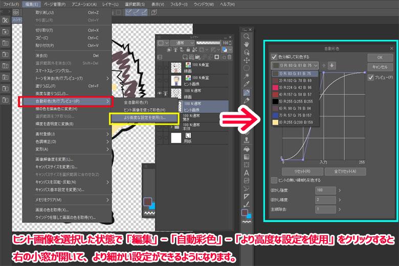 クリップスタジオ 自動彩色 より高度な設定を使用