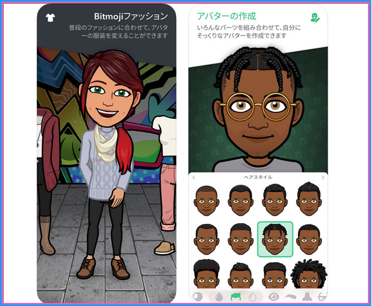 Bitmoji アバター 作成 アプリ