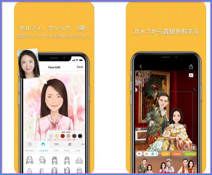 MomentCam 似顔絵 アプリ