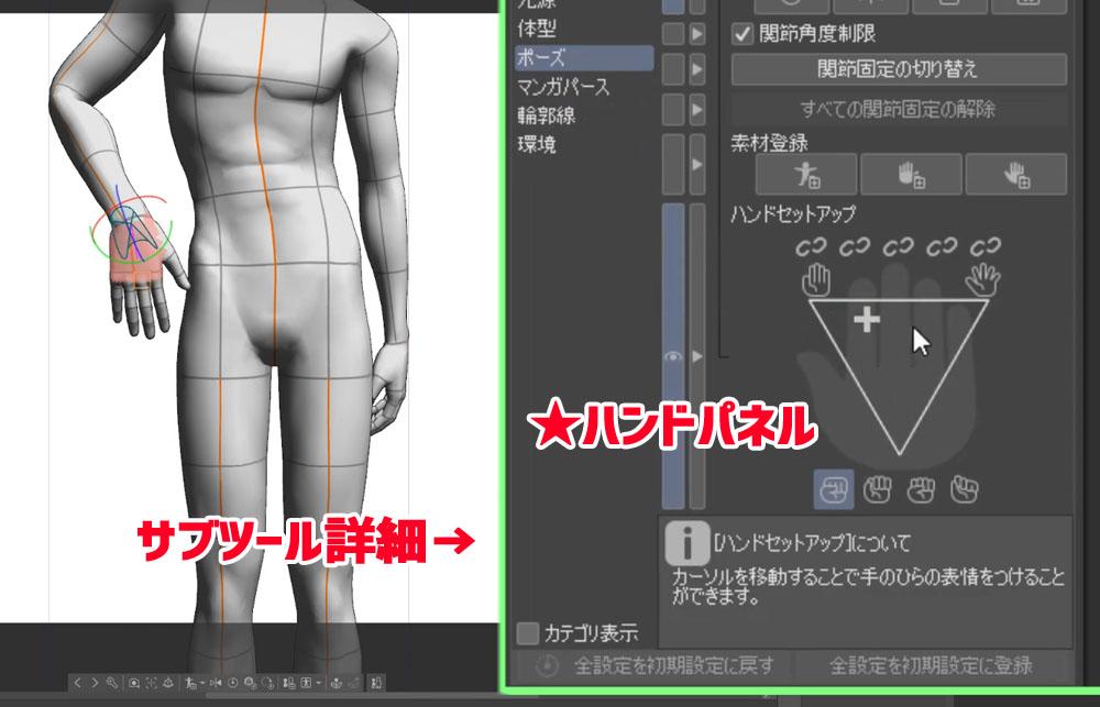 クリップスタジオ 3Dデッサン人形 ハンドパネル