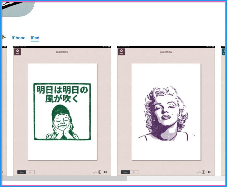 けしはん道場 イラスト 作成アプリ