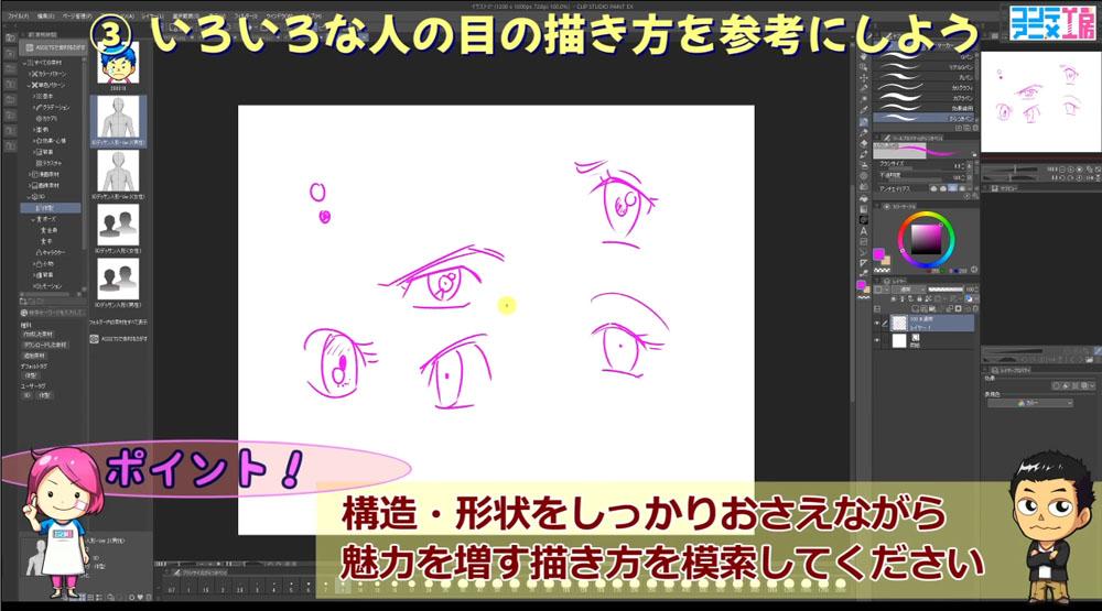 目の描き方 クリップスタジオ 目を描く 練習