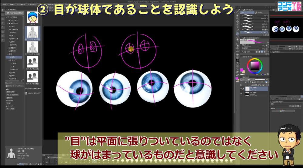 目の描き方 クリップスタジオ 球体