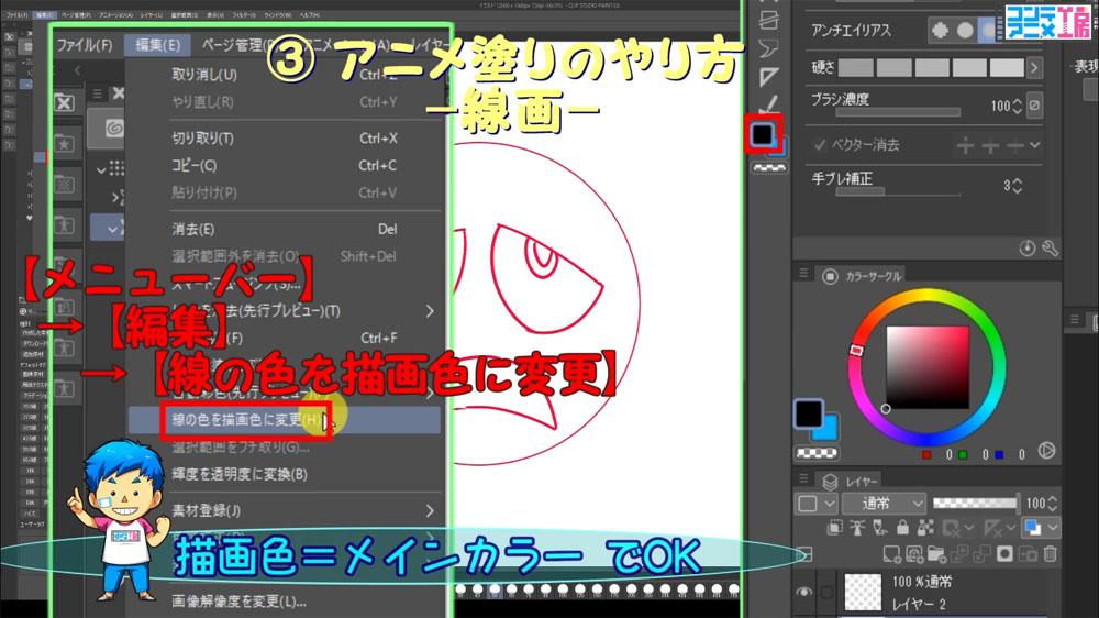 クリスタ 使い方 講座 アニメ塗り 描画色変更