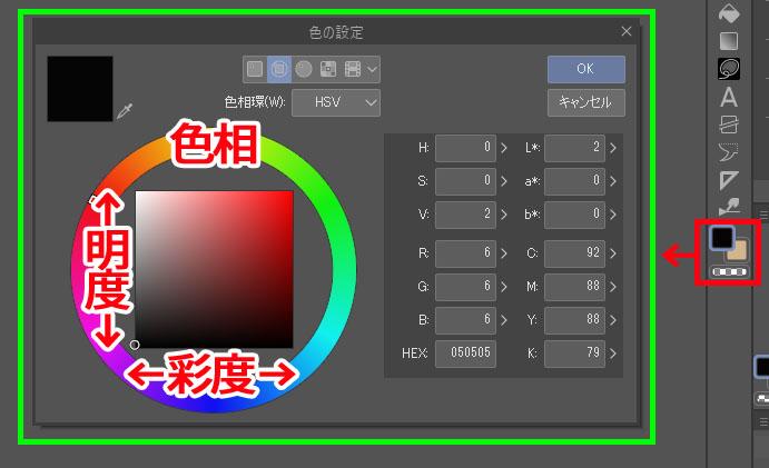 クリスタ 使い方 講座 色の設定ダイアログ