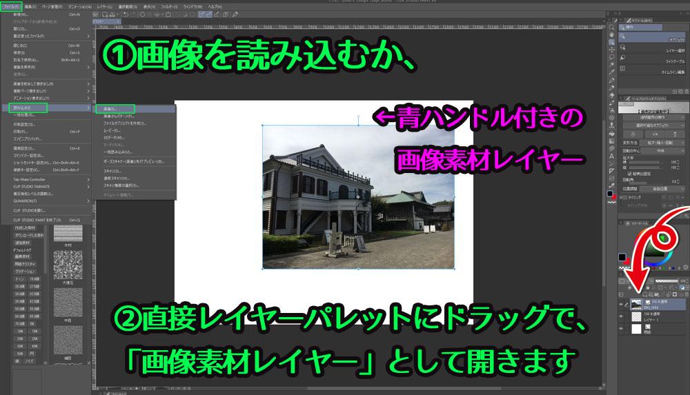 クリップスタジオペイント 画像読み込み 画像素材レイヤー