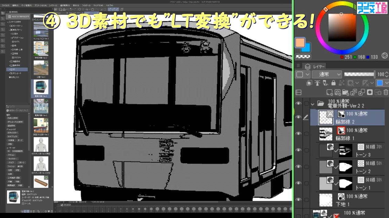 クリップスタジオペイント 3D素材 LT変換