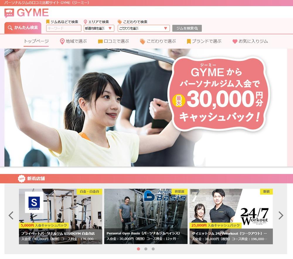 GYME ジム比較サイト