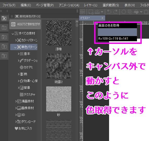 クリップスタジオペイント 画面の色を取得