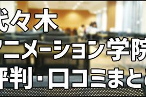 代々木アニメーション学院 イラスト科 評判 口コミ
