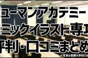 ヒューマンアカデミー コミックイラスト専攻 評判 口コミ