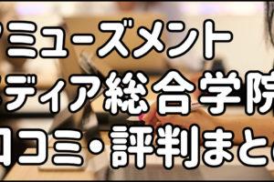 アミューズメントメディア総合学院 イラスト 口コミ 評判