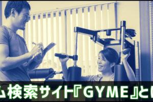 GYME 口コミ 評判