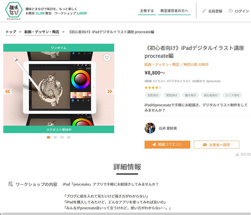 iPadデジタル講座