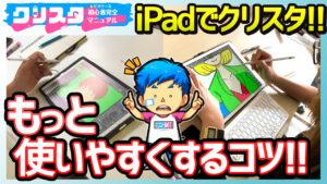 クリスタ iPad 使いやすくするコツ