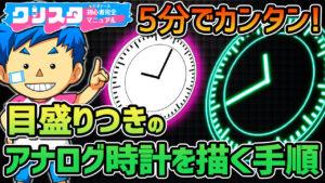 クリスタ 目盛り付き時計 描く方法