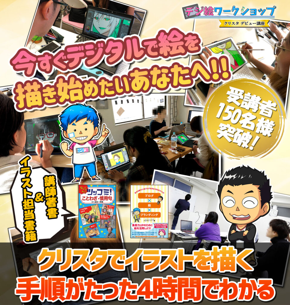 クリスタ 1日 講座 初心者向け 東京 教室