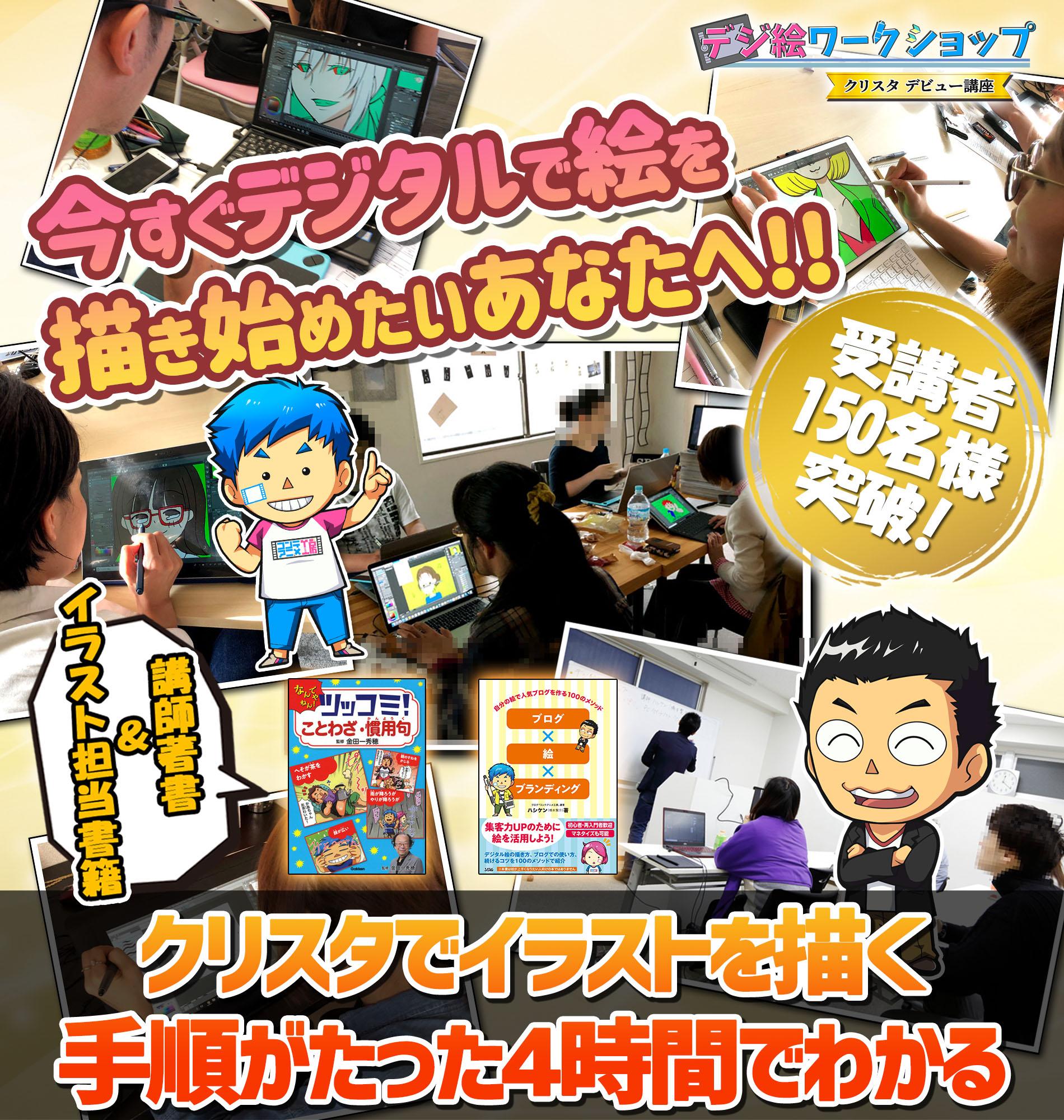 クリスタ 1日 使い方講座 初心者 東京 教室