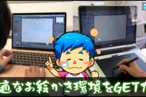 イラスト 絵を描く パソコン おすすめ スペック