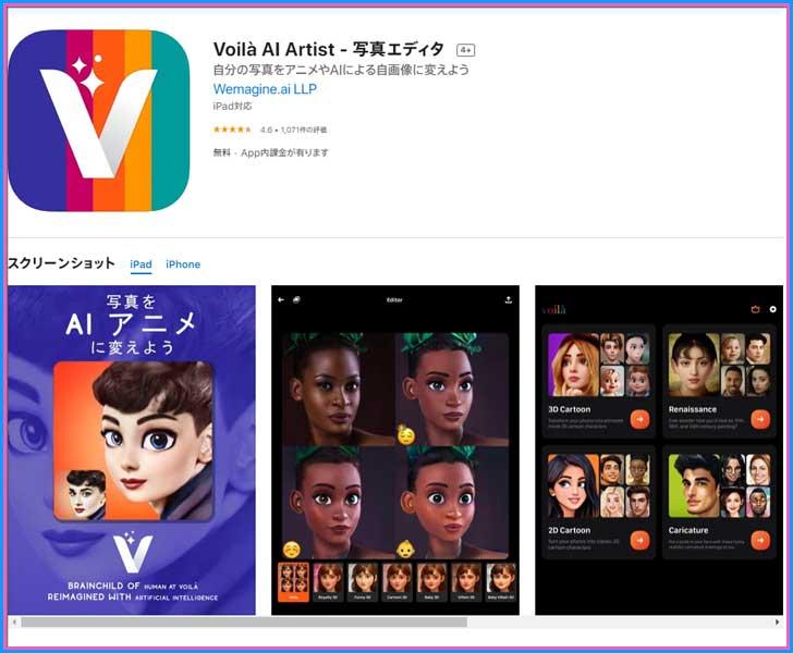 Voilà-AI-Artist---写真エディタ