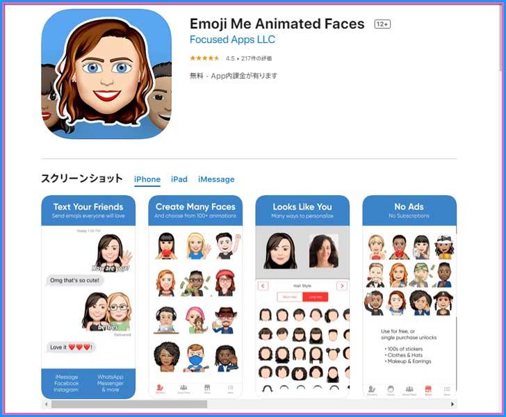 Emoji Me Animated Faces