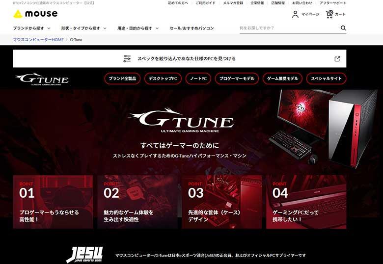 Gtune マウスコンピューター